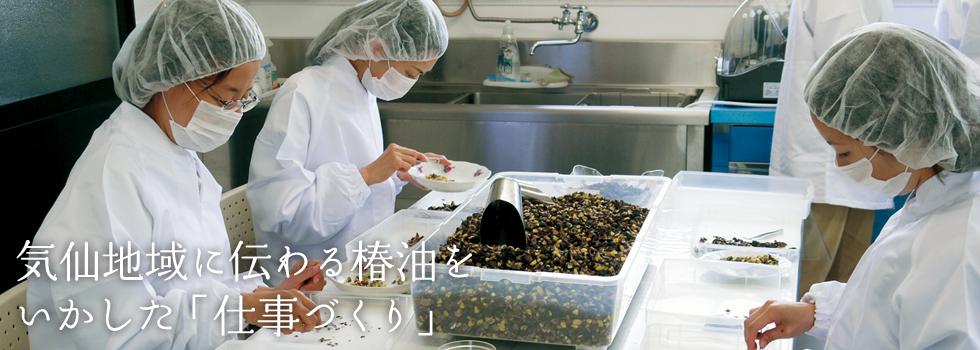 気仙地域に伝わる椿油を いかした「仕事づくり」