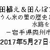 【終了しました】田植え&田んぼアート体験ツアー
