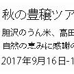 【募集スタート!】2017秋の豊穣ツアー