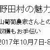 【募集スタート!】2017野田村の魅力満喫ツアー