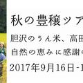 【終了しました】2017秋の豊穣ツアー