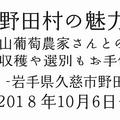 【申し込みスタートです!】 野田村満喫ツアー